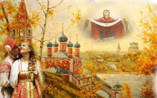 Заговоры, обычаи и обряды на Покров 14 октября