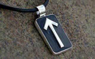 Руна Тейваз — один из главных символов воинской доблести