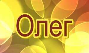 Что означает имя Олег