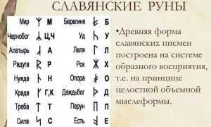 Значение и применение славянских рун