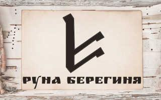 Руна Берегиня: основное значение и толкование