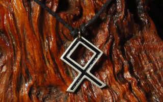 Что означает руна Рода в славянской культуре