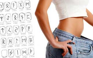 Проверенные рунические ставы для похудения
