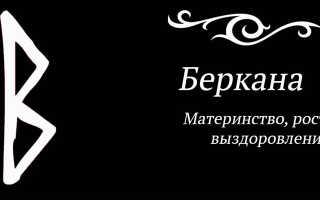 Значение руны Беркана: символ истинной женственности