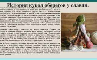 Славянские куклы-обереги и значение разных видов