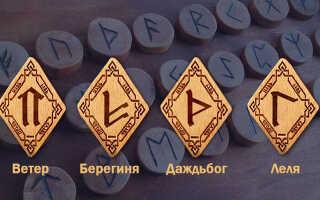 Руны удачи и везения у славян