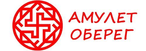 Amuletobereg.ru амулеты, обереги, талисманы