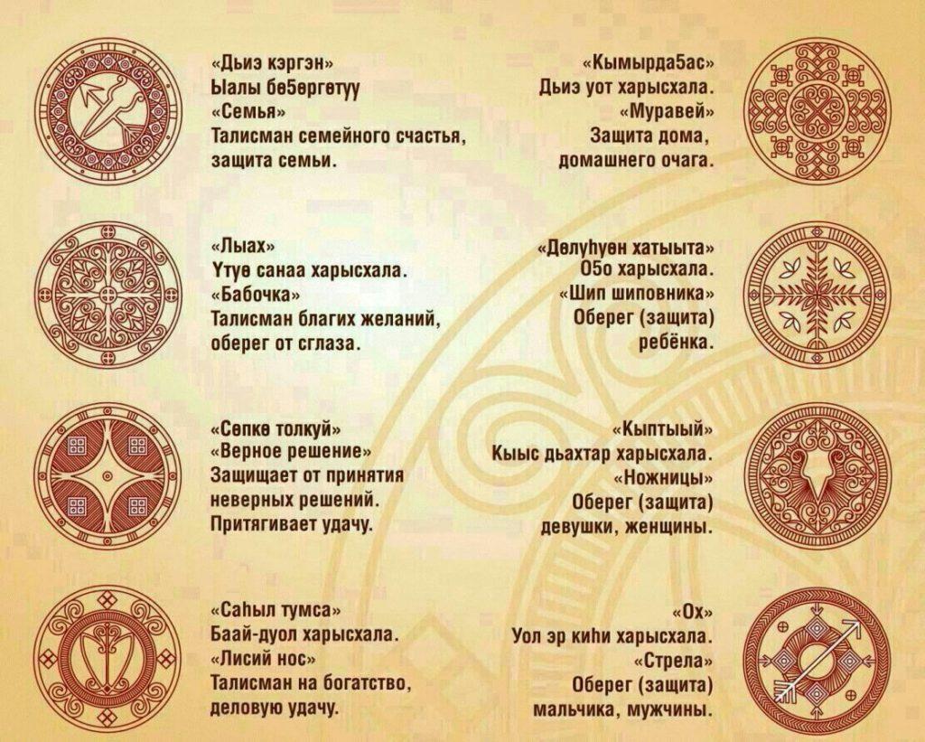 Якутские узоры - фото и значение