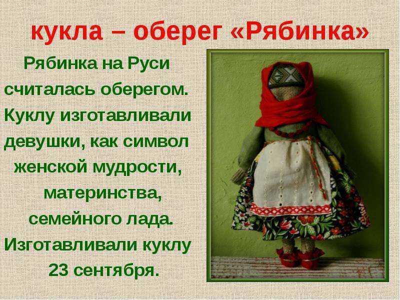 Кукла Рябинка - описание