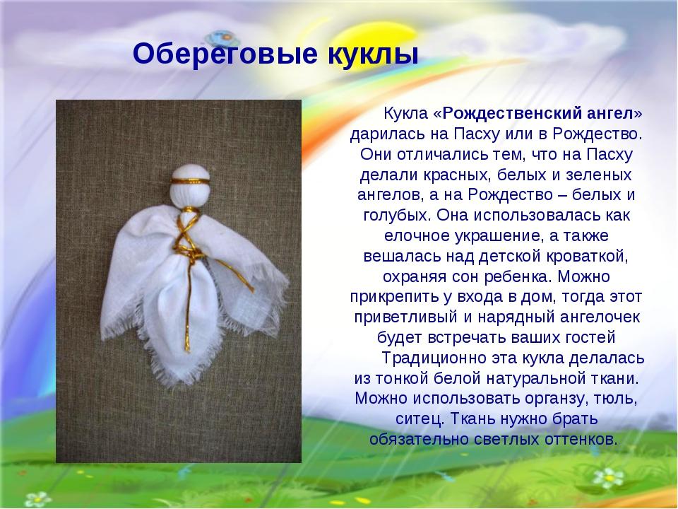 Значение талисмана ангела