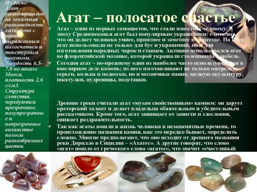 Описание минерала Агат