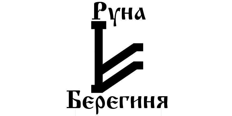Славянская руна Берегини