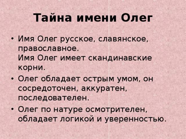 Значение имени Олег