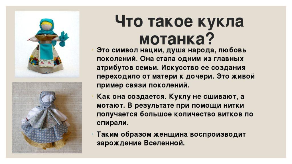Определение береговой куклы Мотанки