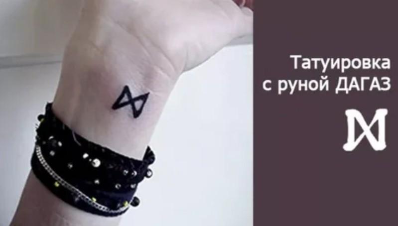 Татуировка с руной Дагаз