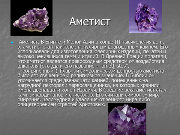История фиолетового кварца