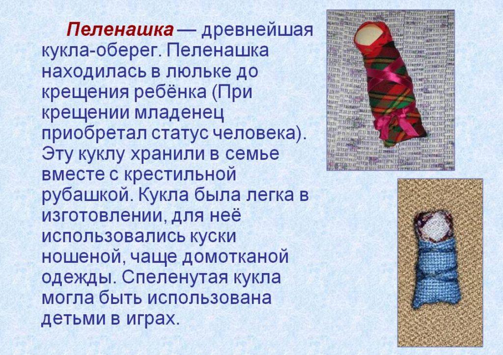 История куколки Пеленашки