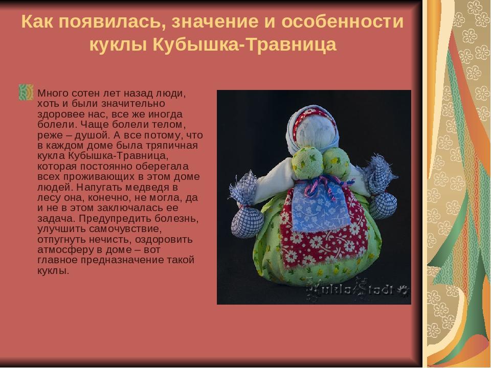 Кубышка-травница - история