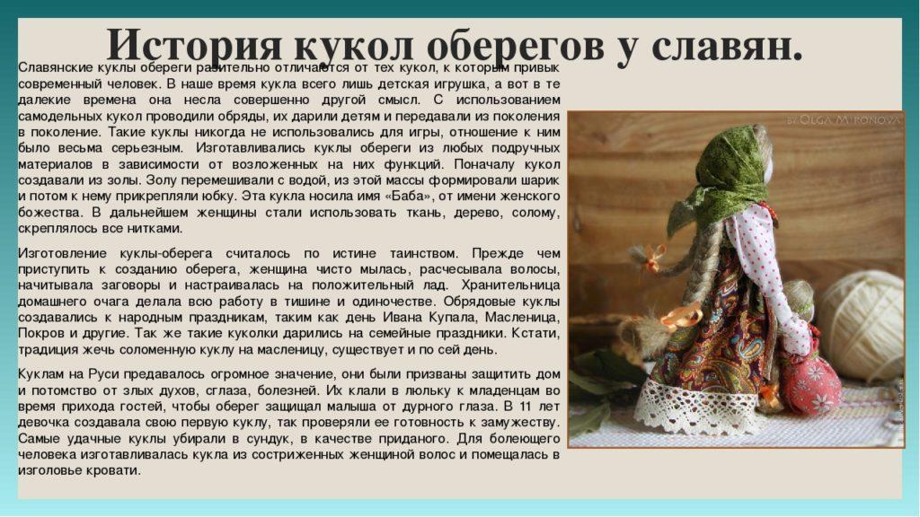 История кукол оберегов у славян