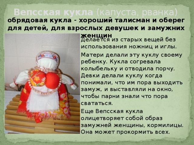 Описание куклы Вепсская