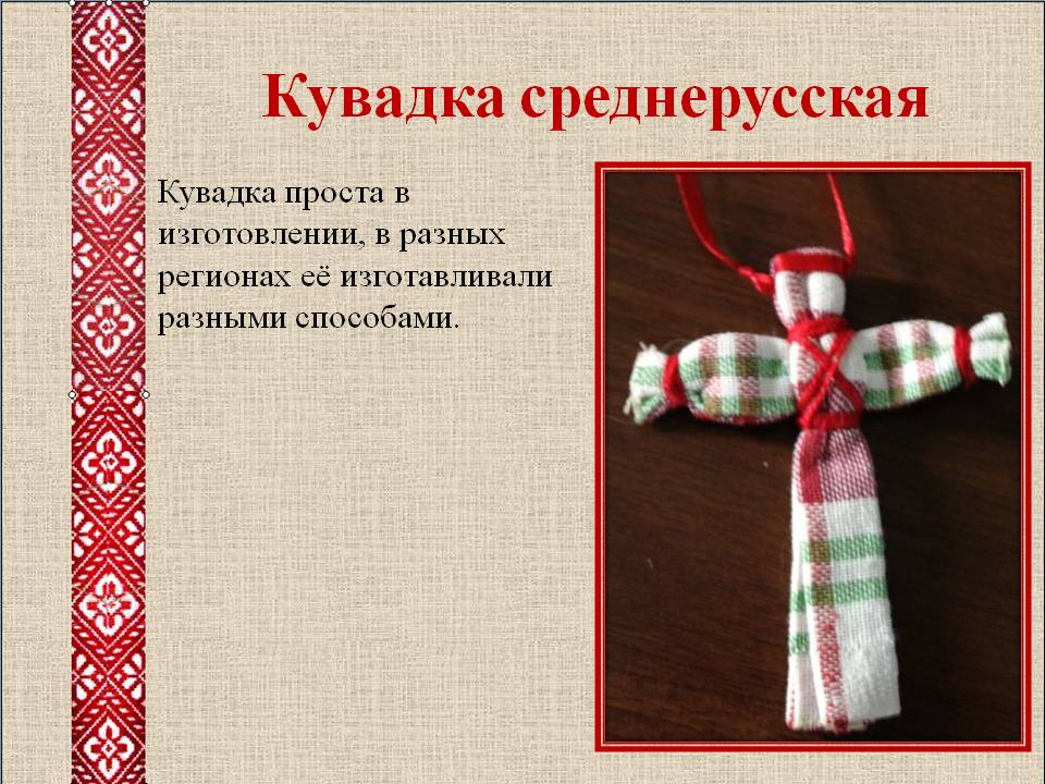 Куколка Кувадка Среднерусская