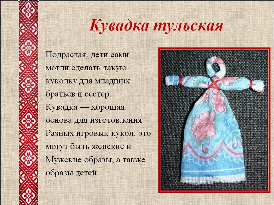 Кукла Кувадка тульская