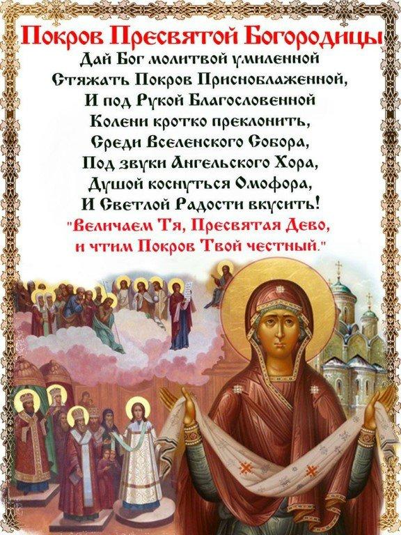 Молитва на 14 октября