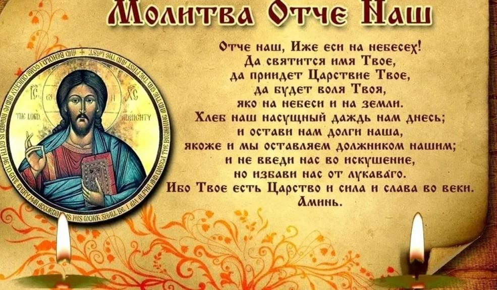 Текст молитвы Отче Наш
