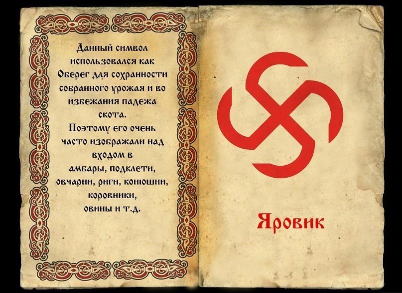 Назначение символа Бога Ярило