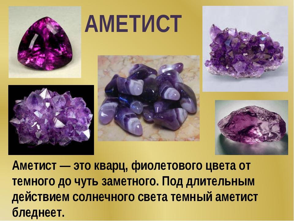 Описание камня аметист