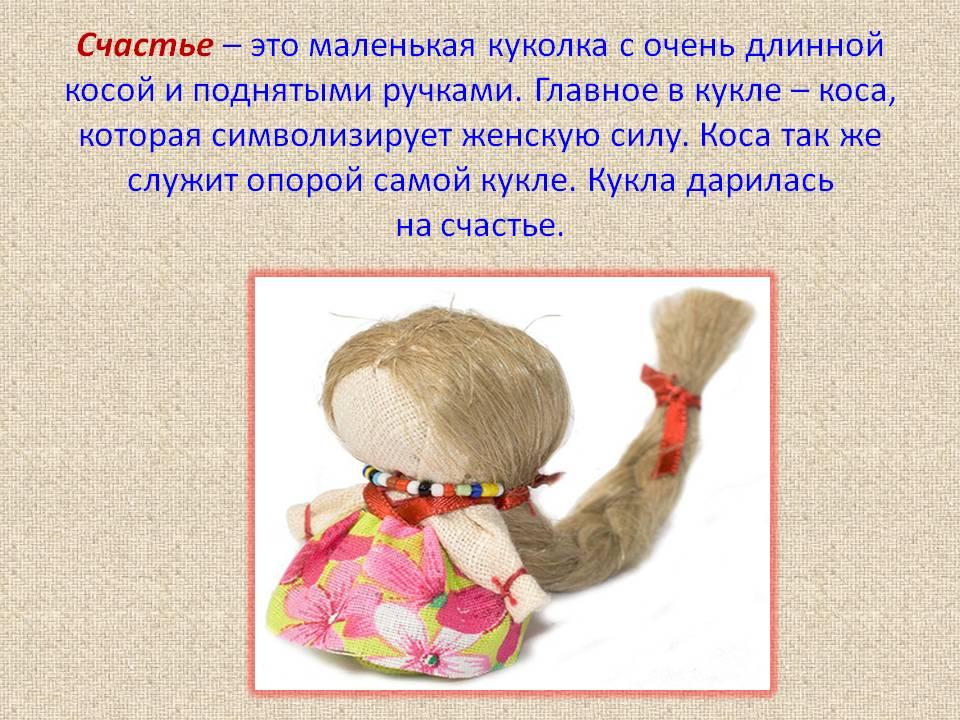 Значение куклы Счастье