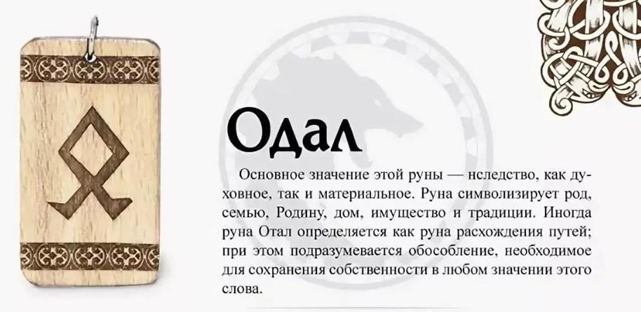 Значение руны Одал