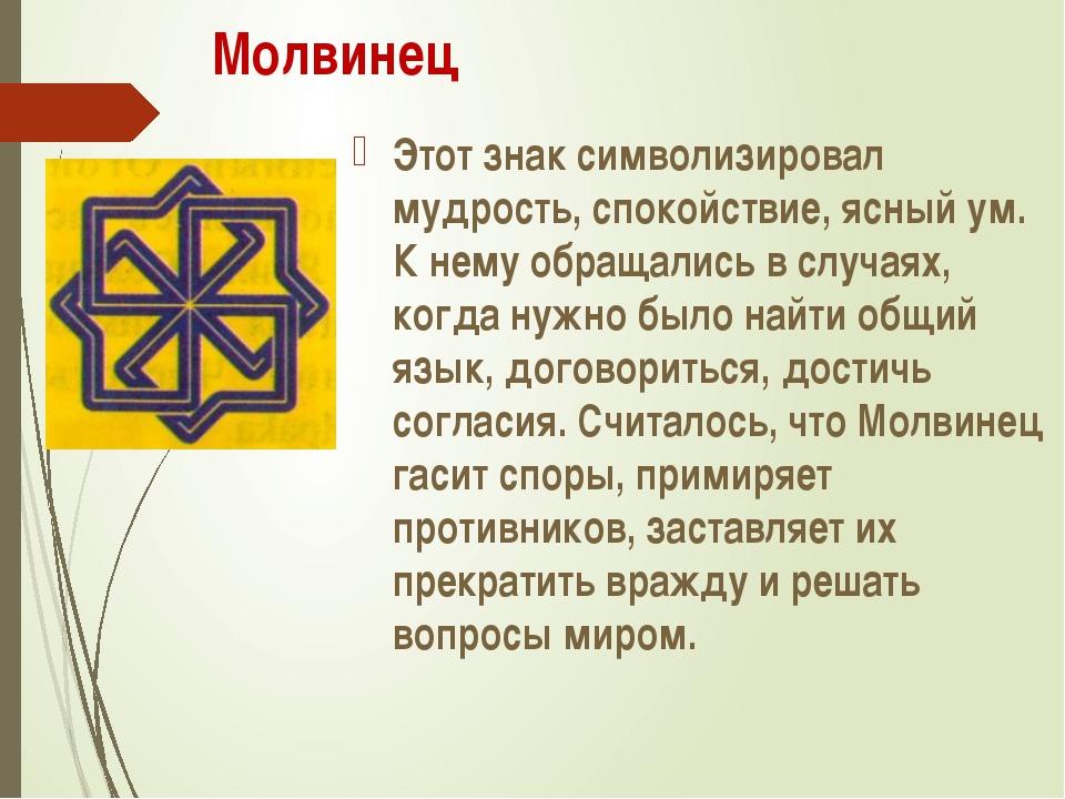 Значение символа Молвинец