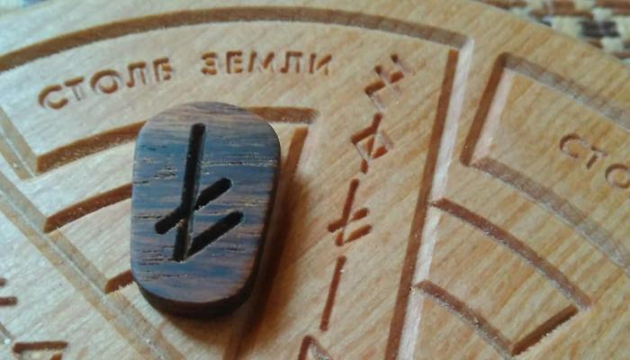 Рунический знак Берегиня в магии