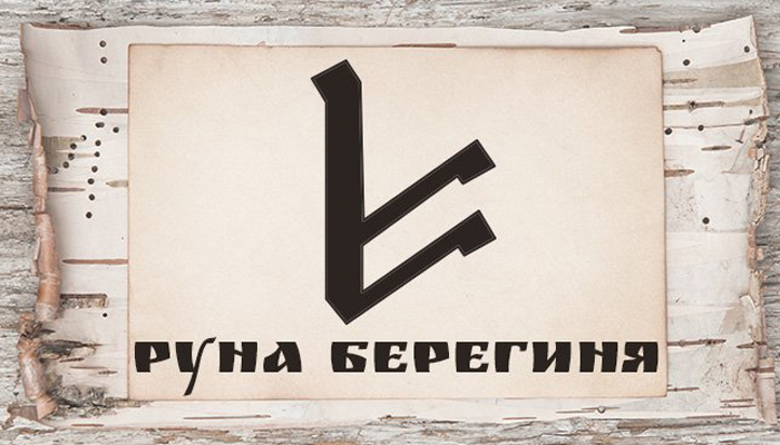 Рунический знак Берегиня