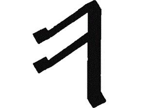 Рунический знак Берегиня в перевернутом виде