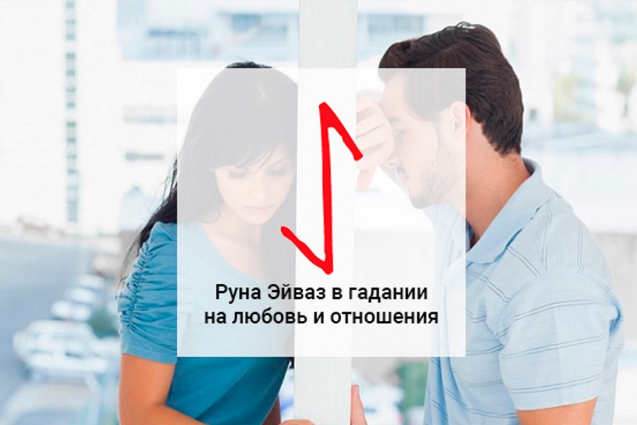 Знак Эйваз в отношениях и любви