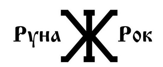 Рунический знак Рок