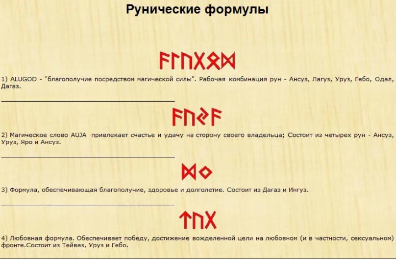 Связка рунических символов