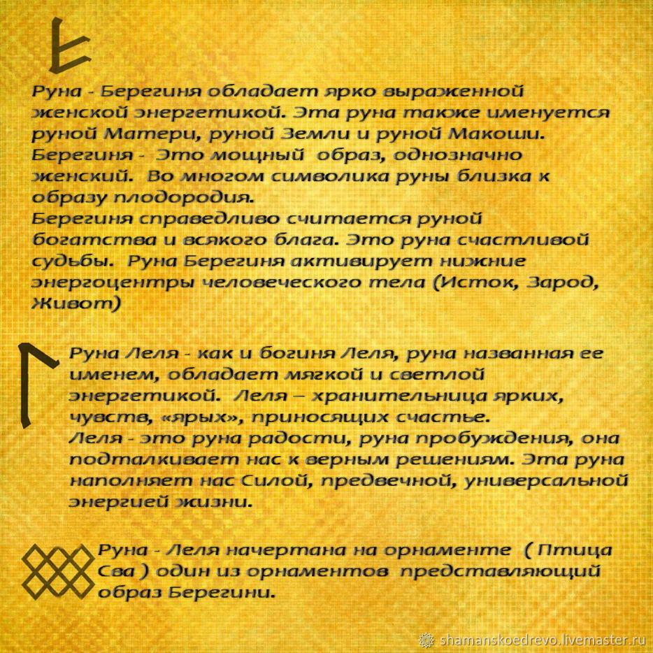 Рунические знаки Леля и Берегиня