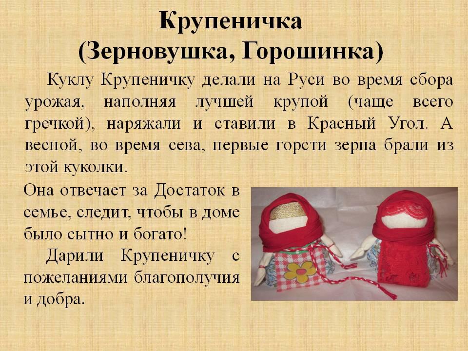 Описание куклы Крупеничка