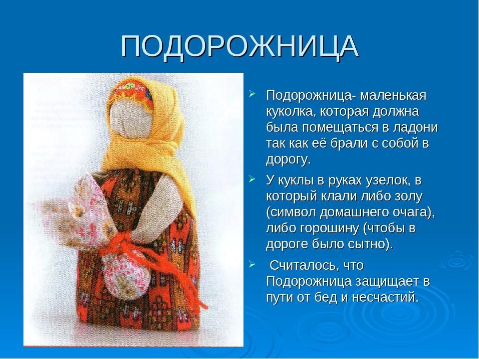 Значение куколки Подорожница