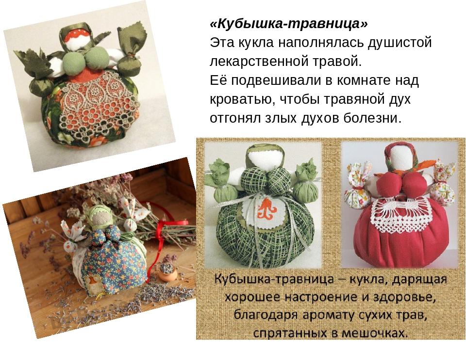 Предназначение куклы Травница-Кубышка