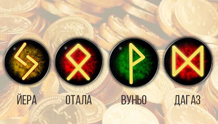 Руны на деньги и богатства