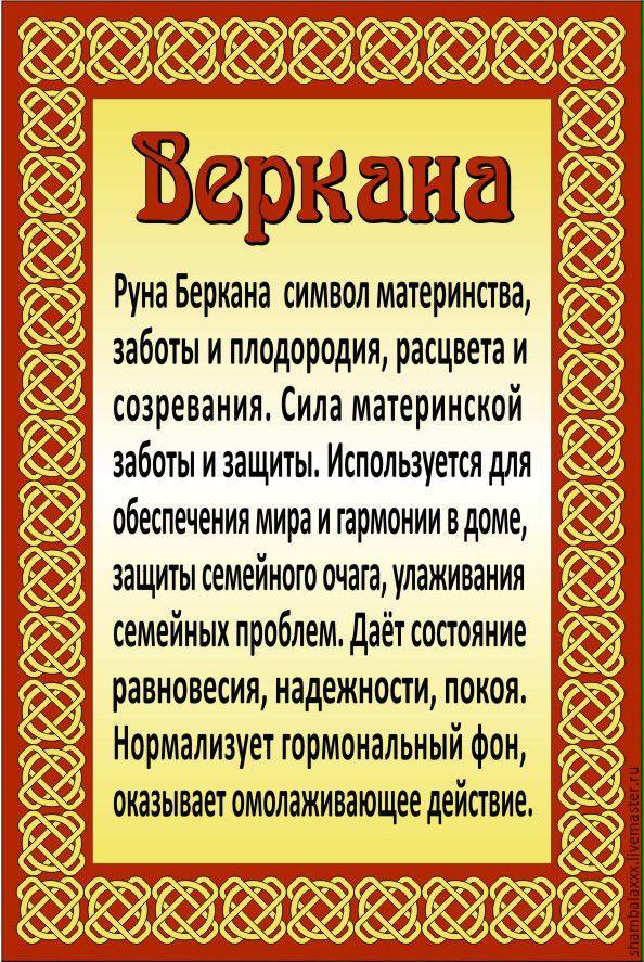 Описание символа Беркана