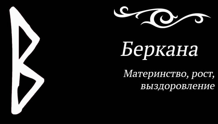 Рунический знак Беркана