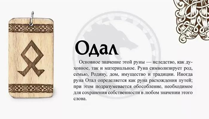 Определение руны Отала