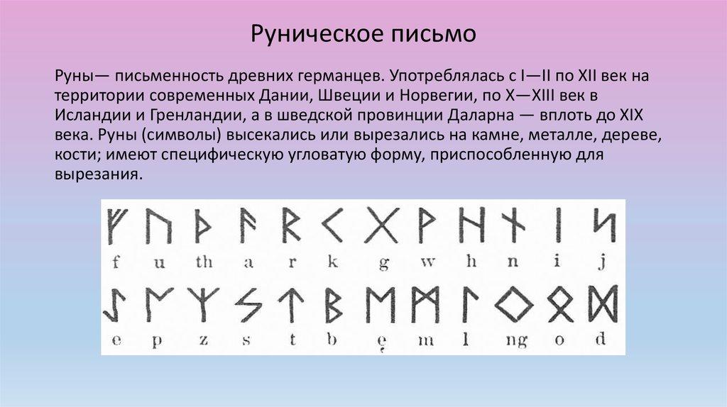 Руническая письменность