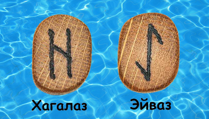 Символы Хагалаз и Эйваз