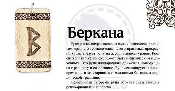 Значение символа Беркана